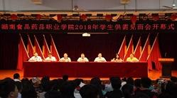 外省企业赴湘求才 湖南食药学院供需见面会提供近6000岗位
