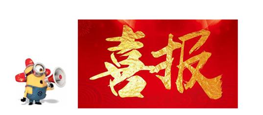 """祝贺珠海竞博体育jbo荣获珠海进出口公共技术服务平台2019年""""产学研协同创新计划""""的项目申报立项。"""