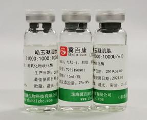 皓玉凝肌肽原液 Gebiotide® Priwhitein