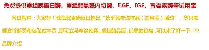 珠海竞博体育jbo免费提供竞博jbo官方下载胰蛋白酶、竞博jbo官方下载赖氨酰内切酶、EGF、IGF、青霉素酶等试用装
