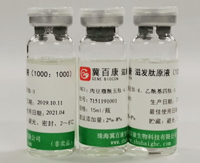 Gebiotide® 滋发肽原液