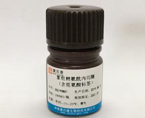 竞博jbo官方下载赖氨酰内切酶(含组氨酸标签)